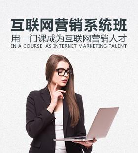 互联网营销系统班